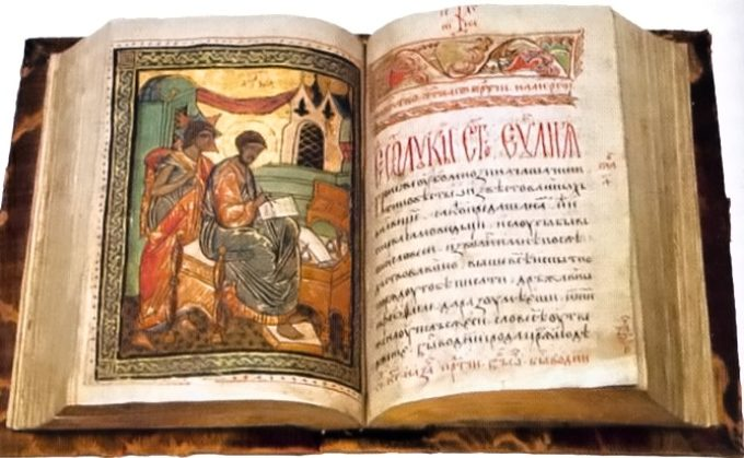 Despre Sfânta Tradiție (ΙΙ)